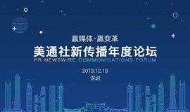 """""""贏媒體,贏變革""""——美通社2019新傳播年度論壇"""