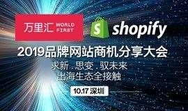 2019品牌网站商机分享大会 Shopify x WorldFirst