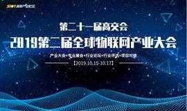 第21届高交会 | 2019第二届全球物联网产业大会
