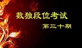 宁波市第三十期【中国数独段位考试】