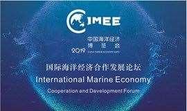 国际海洋经济合作发展论坛