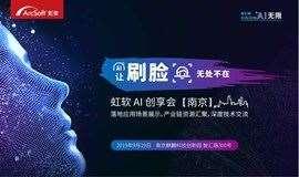 """New vision | AI 无限""——虹软AI落地赋能创享会 · 南京站"
