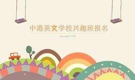 中港英文学校2019-2020上学期兴趣班网上报名(正式版)