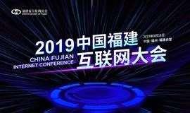 2019中国福建互联网大会