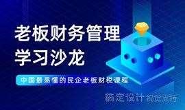 金财-老板财务管理课程  中国最易懂的老板财税课程