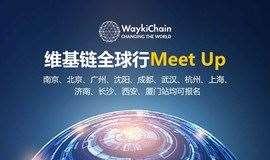 维基链WICC全球行meet up(武汉)不见不散