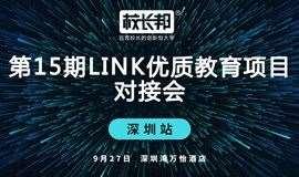 第15期校长邦LINK优质教育项目对接会-深圳站