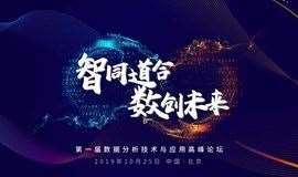 第一届 数据分析技术与应用高峰论坛 智同道合•数创未来