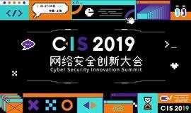 CIS 2019网络安全创新大会