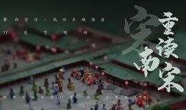重回东方文艺复兴时代 | 首届南宋艺术节