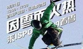 """与滑雪大师面对面!——""""冬季因雪而火热""""ISPO Beijing滑雪专题演讲"""