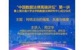 """""""中國數據法律高端講壇""""第一講   周漢華:網絡法治的強度、灰度與維度"""