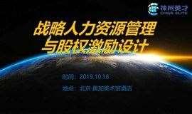 《战略人力资源管理与股权激励设计》·10月18日