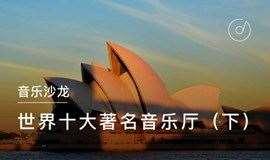 世界十大著名音乐厅(下)