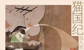 瓜几拉画猫「猫国纪」个展及座谈会
