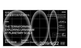 CAC · 列奥纳多艺术、科学与技术系列讲座系列   地球化