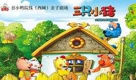 大型智斗卡通舞台剧 《三只小猪》