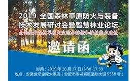 2019全国森林草原防火与装备技术发展研讨会暨智慧林业论坛