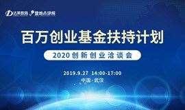 百万创业基金扶持计划—2020创新创业洽谈会