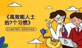 【樊登读书福州】好书共读之《高效能人士的七个习惯》