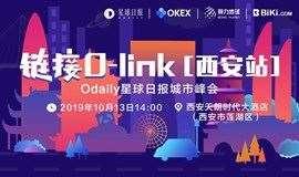 「鏈接 O-link 」Odaily星球日報城市峰會· 西安站