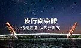 A伙伴南京站 :夜行南京眼,边走边聊