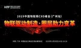 2019中国物联网CXO峰会(广州站)暨物联网与智能制造论坛