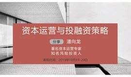 紫荆国际丨公开课《投融资策略与资本运营》-潘向龙