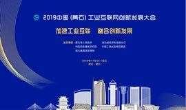 2019中国(黄石)工业互联网创新发展大会