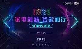 2019全球1024開發者節AI+家電分論壇