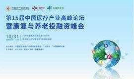 【邀请函】第15届中国医疗产业高峰论坛暨康复与养老投融资峰会