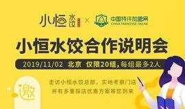 中国特许加盟展主办——小恒水饺合作说明会
