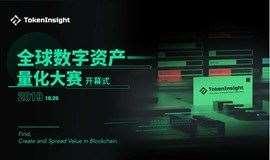 TokenInsight全球数字资产量化大赛-开幕式