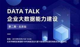 DATA TALK · 第二期北京站——企业大数据能力建设