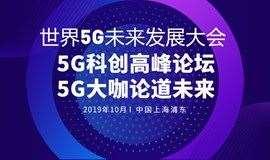世界5G未来发展大会:5G科创高峰论坛,5G大咖论道未来