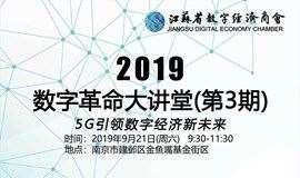 """数字革命大讲堂之""""5G引领数字经济新未来"""""""