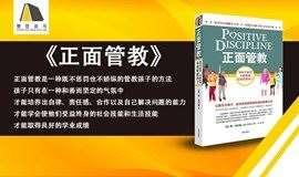 【深圳樊登書店】--《正面管教》-線下活動