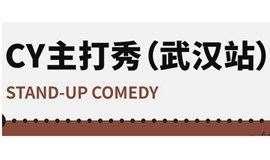 开饭喜剧 | 9.27 CY主打秀