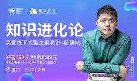 《知识进化论》樊登线下大型主题演讲-中秋豪礼大放送