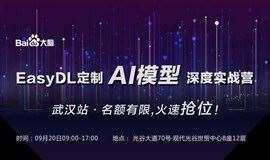 EasyDL定制AI模型深度实战营