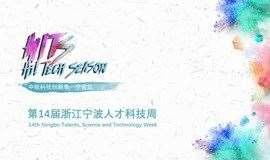 第14届浙江宁波人才科技周