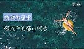 【吴晓波频道公开课?休息术】