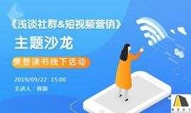 【樊登读书·合肥】线下活动第21期 社群&短视频营销分享沙龙