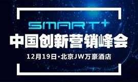 【成功营销】2019中国创新营销峰会暨中国创新营销大奖颁奖盛典