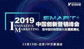 【成功營銷】2019中國創新營銷峰會暨中國創新營銷大獎頒獎盛典