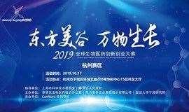 """""""东方美谷·万物生长""""2019全球生物医药创新创业大赛·杭州赛区"""