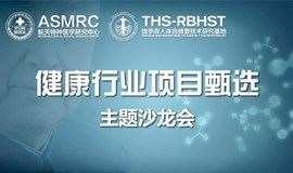 中国航天特种医学钱学森人体自修复研究基地【健康行业项目甄选沙龙会】每周二、周六
