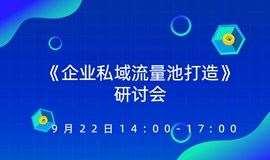 《企业私域流量池打造》研讨会