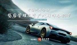 中国汽车金融贷后管理及资产处置峰会