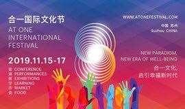 2019 合一国际文化节——启引幸福新时代